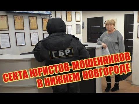 Движение штурмует секту юристов в Нижнем Новгороде Мошенники обманули клиентов