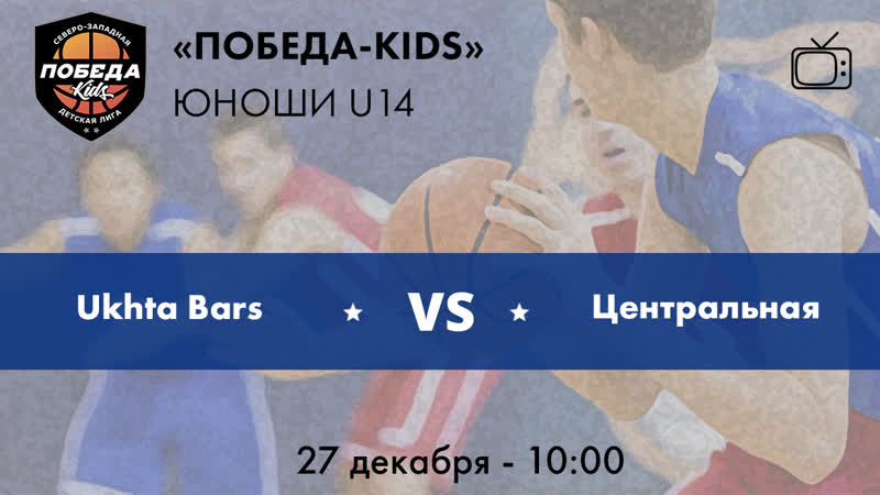 ПОБЕДА KIDS U14 Ukhta Bars Центральная