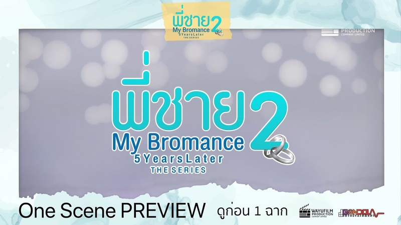 One Scene PREVIEW พี่ชาย My Bromance 2 The series Eng Sub ดูก่อนใคร 1 ฉาก