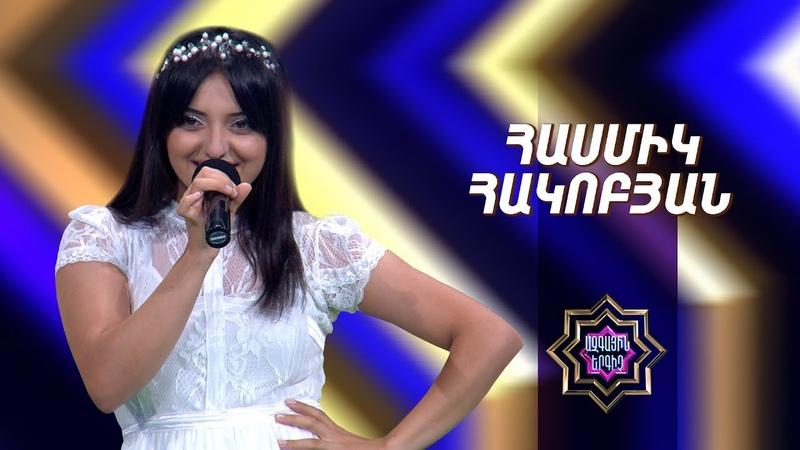 Ազգային երգիչ National Singer 2019 Season 1 Episode 5 workshop 3 Hasmik Hakobyan Al aylughs