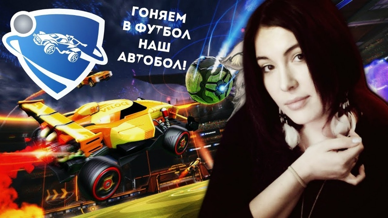 Rocket League ➤ Гоняем в Футбол - НАШ АВТОБОЛ xD