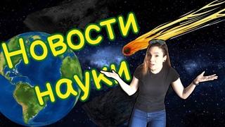 Что интересного в мире науки в день космонавтики?