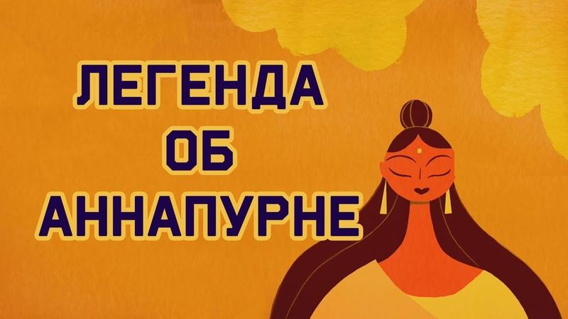 Edu Легенда об Аннапурне индуистской богине плодородия