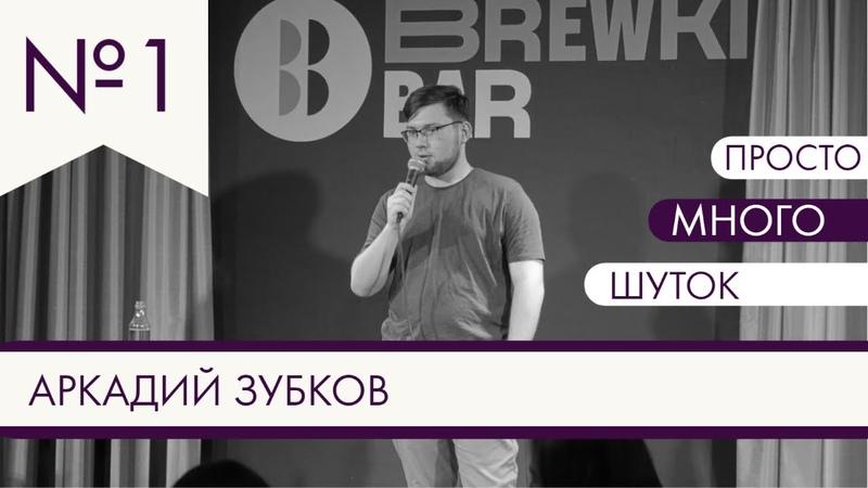 Аркадий Зубков: Stand up (мини) концерт [2020] | Просто много шуток