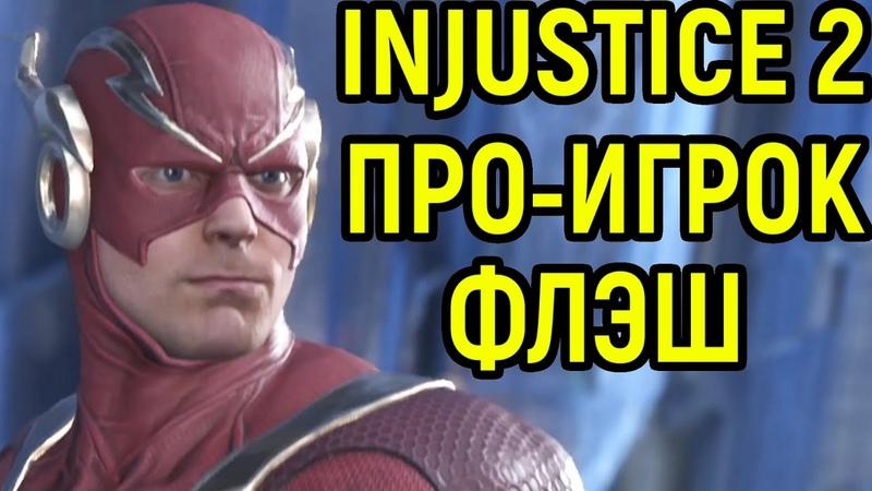 Флэш Битва реальных профессионалов в Injustice 2 Инджастис 2