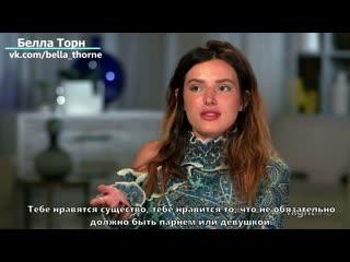 Интервью беллы для «abc news» (субтитры)