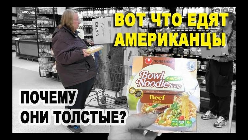 КАКИЕ продукты покупают и ЕДЯТ в США американцы почему американцы толстые ЖИЗНЬ В США минусы