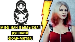 Разбор русского фолк-метала
