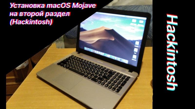 Установка macOS Mojave на второй раздел Hackintosh