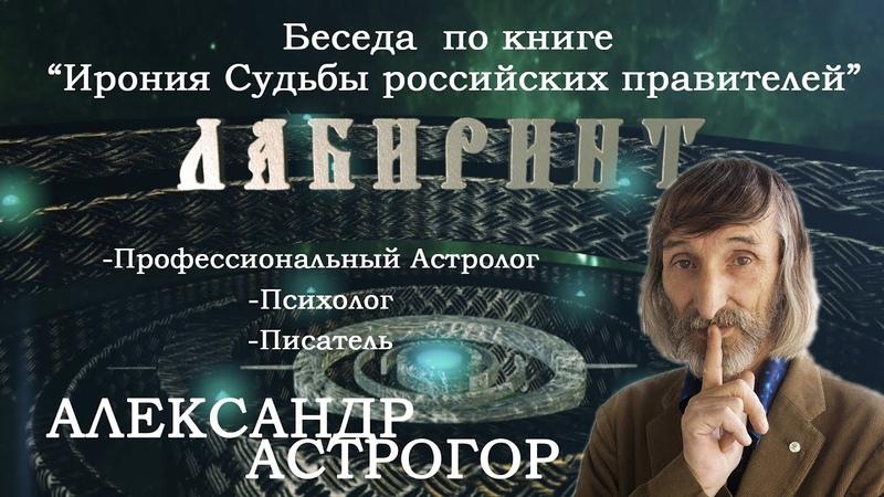 ЛАБИРИНТ Ирония Судьбы российских правителей Александр Астрогор