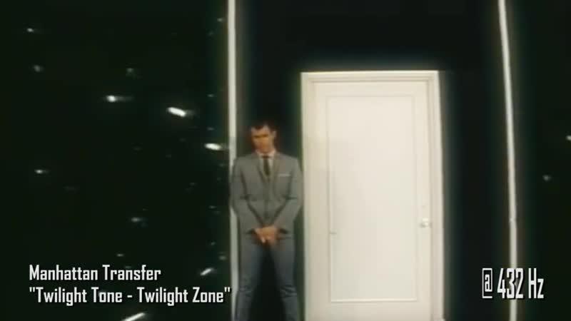 Манхэттен Трансфер Сумеречная зона 1979