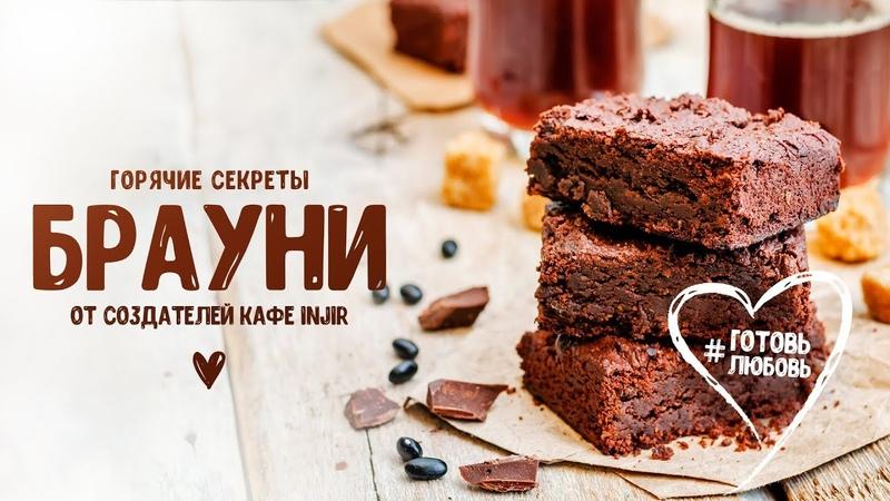 Секреты шоколадных брауни от создателей кафе Injir ГотовьЛюбовь выпуск 1 12