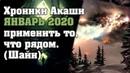Хроники Акаши - ЯНВАРЬ 2020 — применить то, что рядом. (Шайн) | Абсолютный Ченнелинг