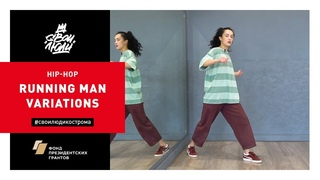 "97. Running man variations | Видео-уроки хип хоп от школы танца ""СВОИ ЛЮДИ"""