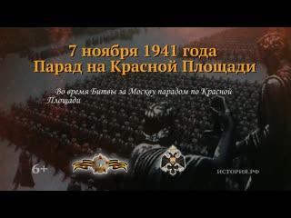 Парад на Красной площади. 7 ноября 1941 года. День воинской славы