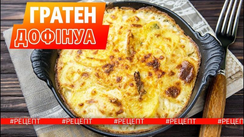 Картопляний гратен Рецепт французького гратена із картоплі дофінуа Євген Клопотенко