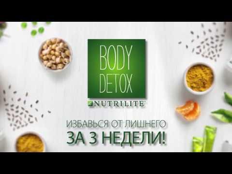 Body Detox от Nutrilite «Избавься от лишнего за 3 недели!»