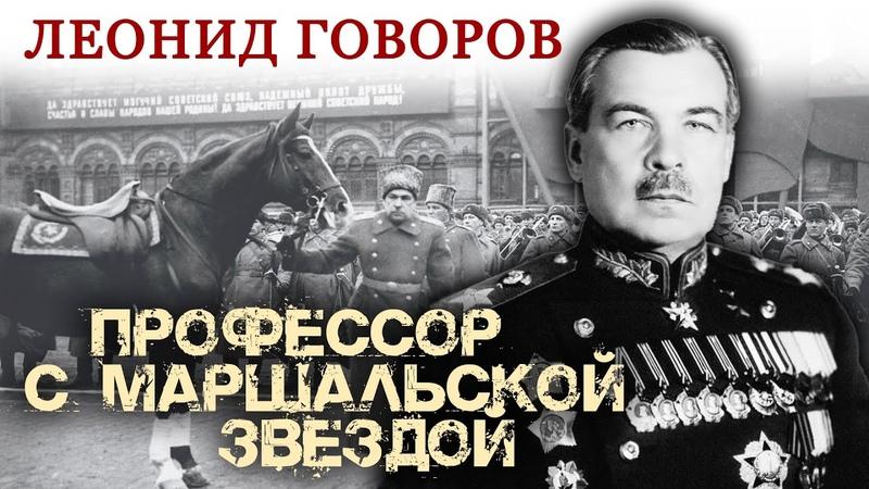 Леонид Говоров Профессор с маршальской звездой