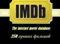 250 лучших фильмов по версии Imdb вконтакте