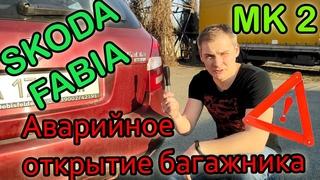 Аварийное открытие багажника Skoda Fabia 2. Багажник не открывается с кнопки, как открыть?