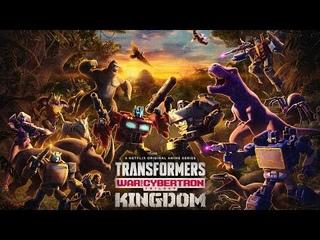 Transformers War For Cybertron Kingdom Trailer