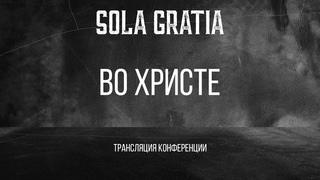 """Конференция служителей """"Во Христе"""" ONLINE трансляция"""
