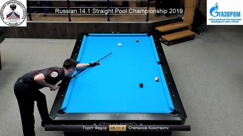 Final 100 balls! Горст Ф.(Gorst F.) vs Степанов К. (Stepanov K.) Russian Straight Pool Championship
