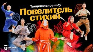 Танцевальное шоу Повелитель стихий | Детский лагерь Ай Кэмп в Крыму