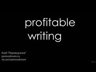 Полный курс для писателя-фрилансера
