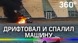 Любитель жесткого дрифта спалил спорткар после нескольких маневров на площадке «Сибур Арены»