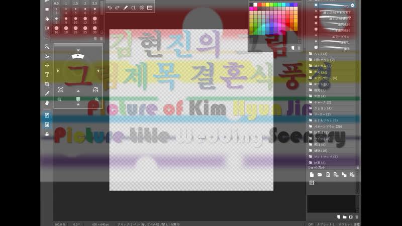 김현진의 그림 제목 결혼식풍경.Picture of Kim Hyun Jin Picture title Wedding Scenery
