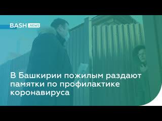 В Башкирии пожилым раздают памятки по профилактике коронавируса