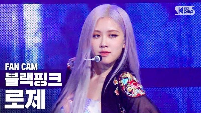 [안방1열 직캠4K] 블랙핑크 로제 How You Like That (BLACKPINK ROSÉ FanCam)│@SBS Inkigayo_2020.7.5