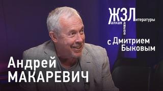Андрей Макаревич: о встрече с Маккартни, пророчестве Пугачевой, женитьбе в 65 лет / ЖЗЛ