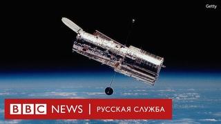 «Хаббл» – наше окно во вселенную | Документальный фильм BBC
