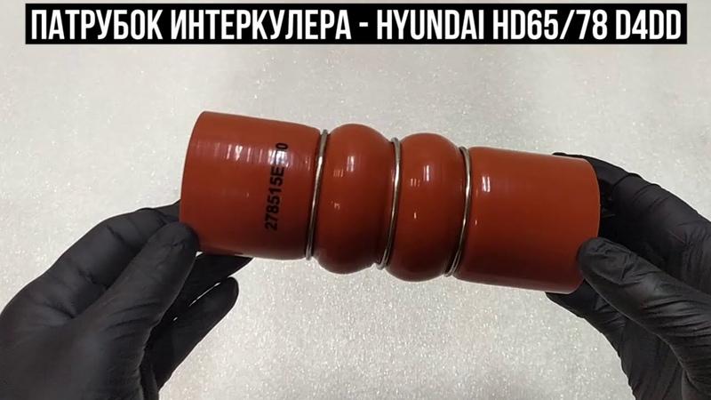 Патрубок интеркулера для Hyundai HD65 HD78 County 278515E100 27851 5E100 27851 5E100