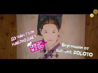[zoloto] дэ чан гым наблюдает / dae jang geum is watching трейлер