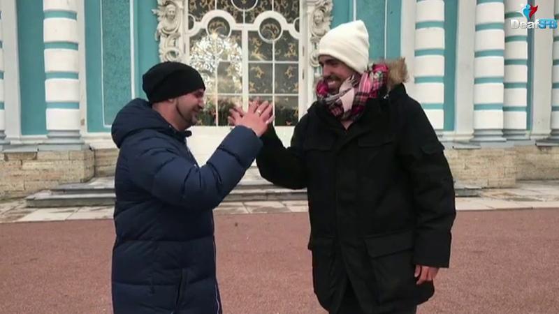 Мир между Россией и Испанией DeafSPB