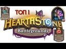 HearthStone - ПОЛЯ СРАЖЕНИЙ ➤ ЧЕРНОШИП С АМАГАМОЙ ТОП 1