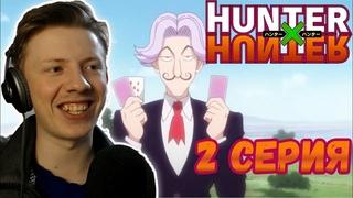 Реакция на аниме ¦ Hunter x Hunter (Хантер х Хантер) ¦ 2 серия
