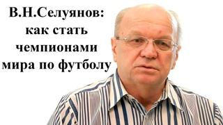 Профессор В.Н. Селуянов - как стать чемпионами мира по футболу!