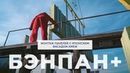 Демонстрационный монтаж панелей БЭНПАН с японским фасадом KMEW