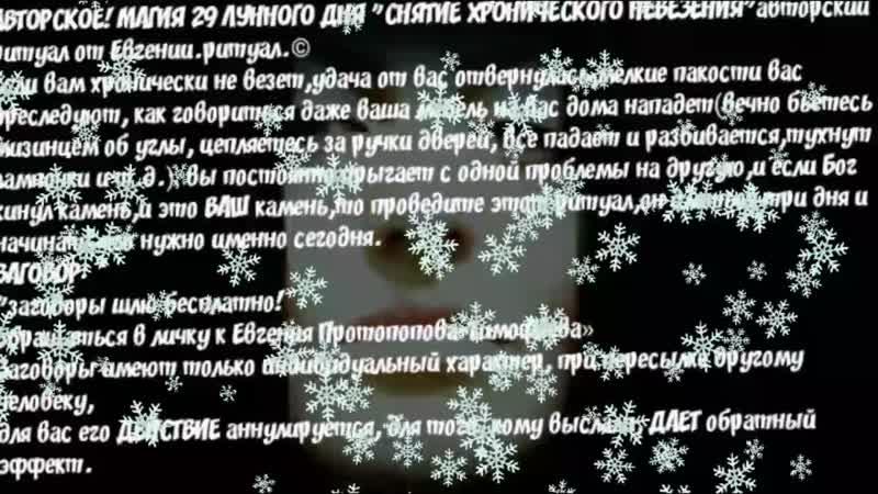 Евгения Протопопова Тимофеева 29 магия лунного дня Снятие хронического невезения