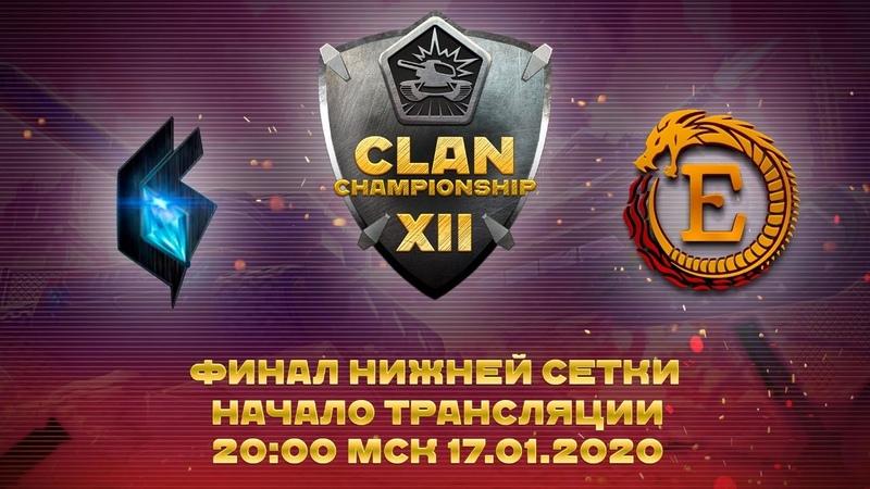 🔵 Clan Championship XII Finale 💥 Розыгрыш для зрителей 💥 Начало 17 01 2020 20 00 МСК 🔵