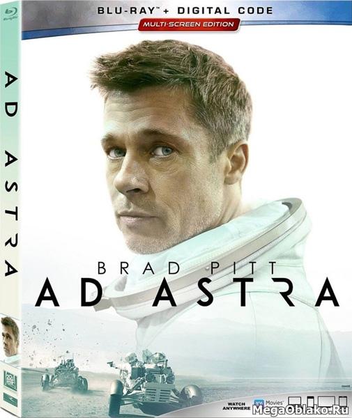 К звёздам/ Ad Astra (2019/BDRip/HDRip)