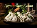 Грузинская кухня Обзор национальных блюд с Яниной Вайда