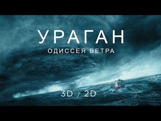 УРАГАН. ОДИССЕЯ ВЕТРА (3D/2D) – Русский Трейлер