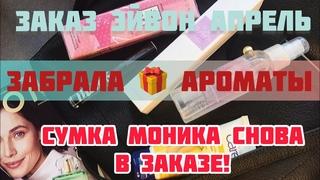 ЗАКАЗ ЭЙВОН АПРЕЛЬ 4 2021❤️АРОМАТЫ В ПОДАРОК/СУМКА МОНИКА/❤️СРОЧНЫЙ ЗАКАЗ❤️