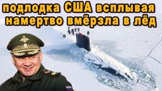 Генералы НАТО бегали как тараканы когда подводная лодка США всплывая намертво вмёрзла в лёд Арктики