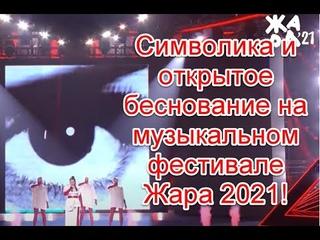 Символика и открытое беснование на музыкальном фестивале Жара 2021 #жара2021